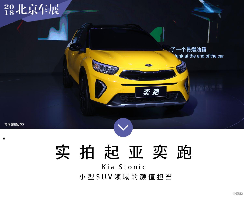 2018北京车展:东风悦达起亚奕跑实拍解析