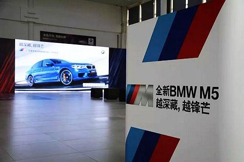 天津天宝全新BMW M5上市发布会圆满成功