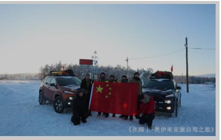 中国自驾爱好者自驾俄罗斯奥伊米亚康