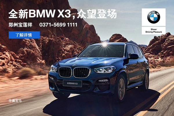 全新BMW X3众望登场 郑州宝莲祥邀您品鉴