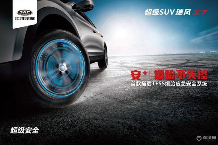 与老款有何变化?江淮推瑞风S7超级版系列