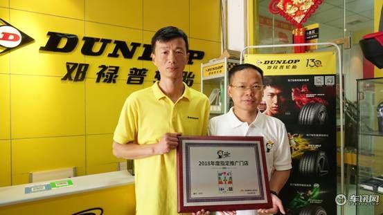 践行绿色理念 邓禄普积极倡导绿色安全
