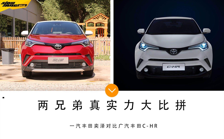 一汽丰田奕泽和广汽丰田C-HR 真实力大比拼