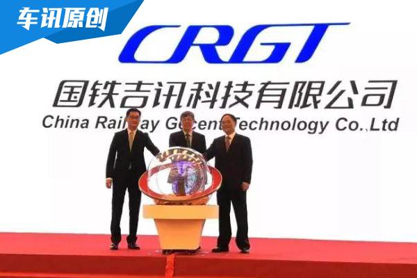 国铁携手吉利、腾讯成立国铁吉讯科技公司