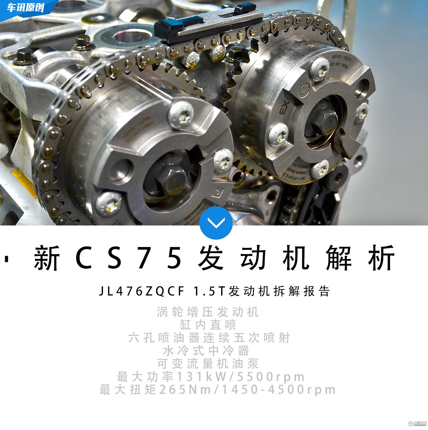 要做就做最好 新CS75 280T发动机真好吗?