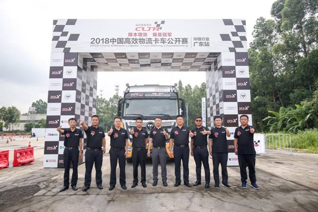 2018中国高效物流卡车公开赛广东站举行