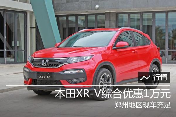 本田XR-V直降1万元