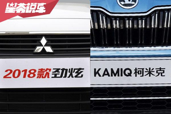 10万元级合资SUV对比导购 劲炫与柯米克