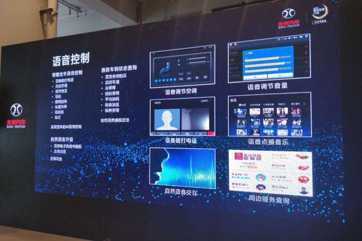绅宝智行将于9月21日上市 配备AI人工智能