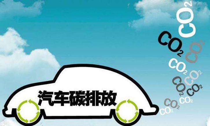 欧盟计划2025年汽车二氧化碳减排标准为25%