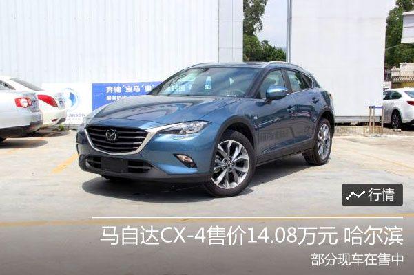 马自达CX-4售价14.08万元 哈尔滨现车销售