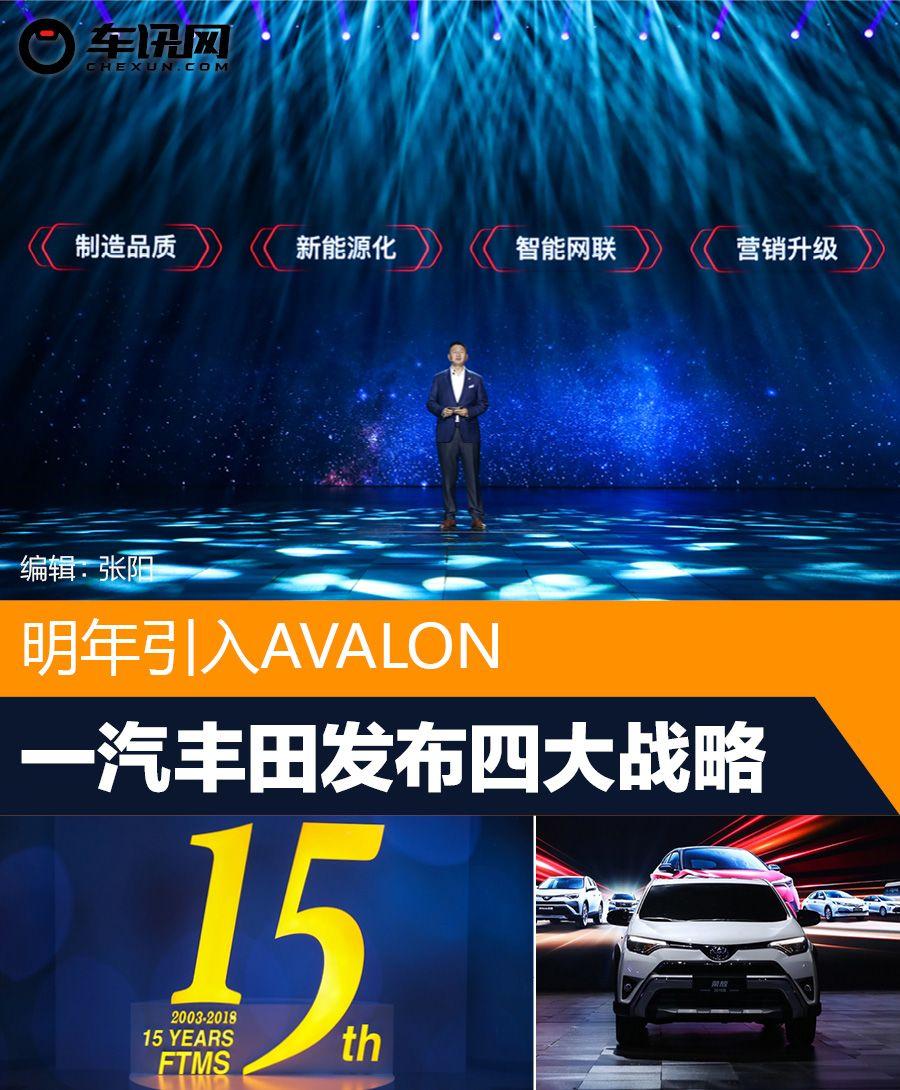明年引入AVALON  一汽丰田发布四大战略
