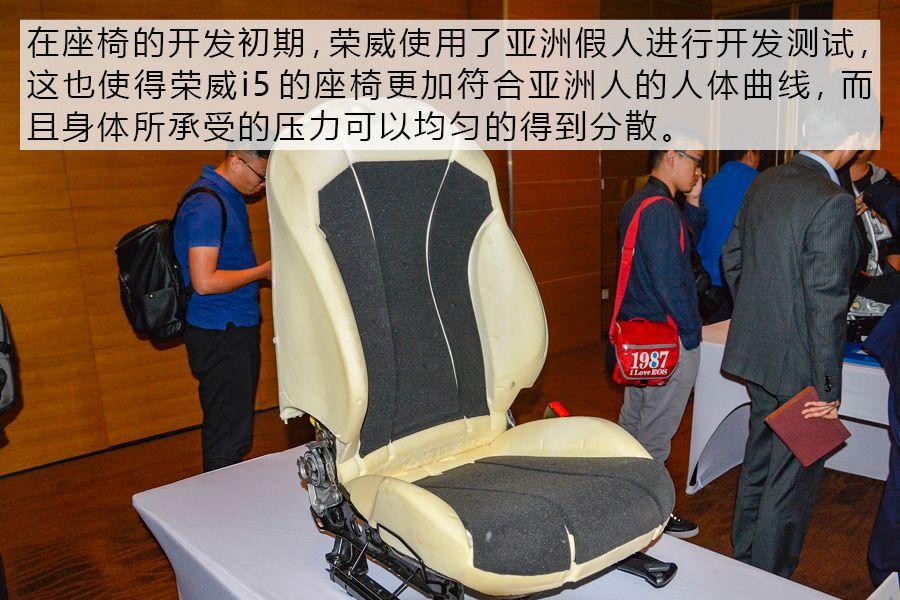 细节决定一切! 荣威i5灯组及座椅深度体验