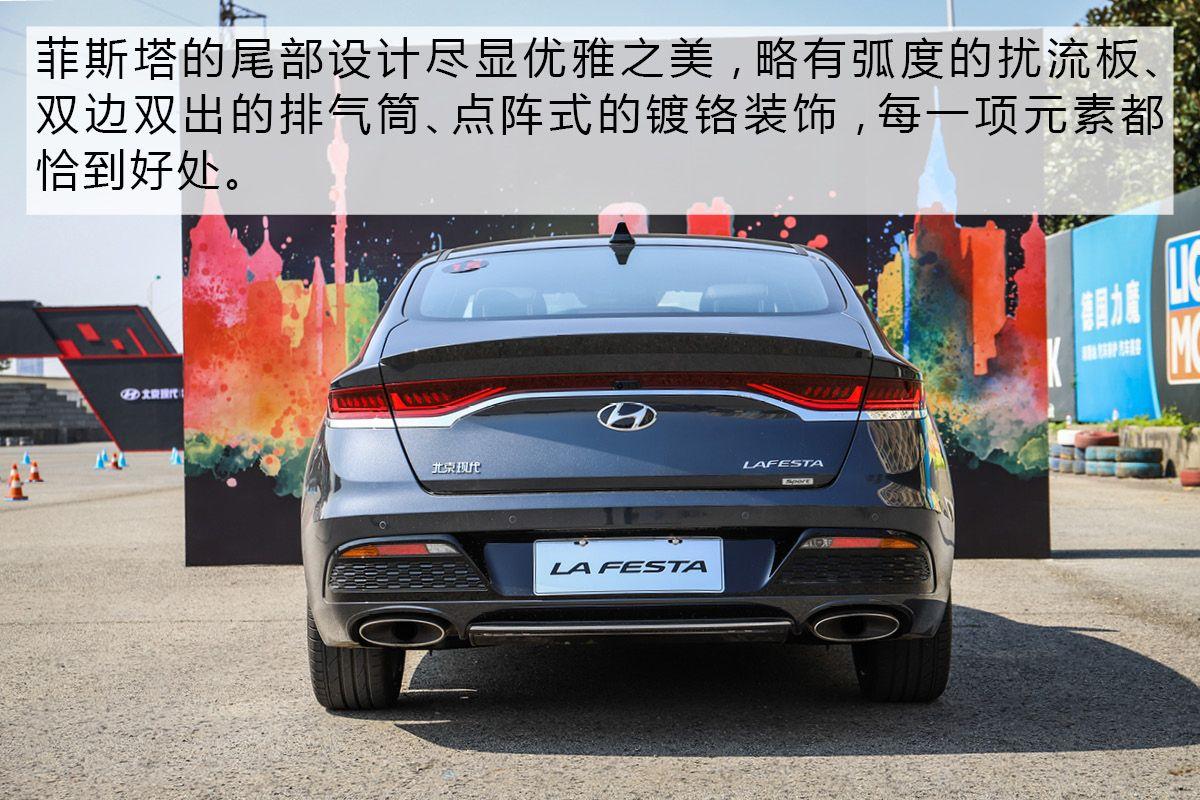 要的就是眼前一亮 试驾北京现代LA FESTA