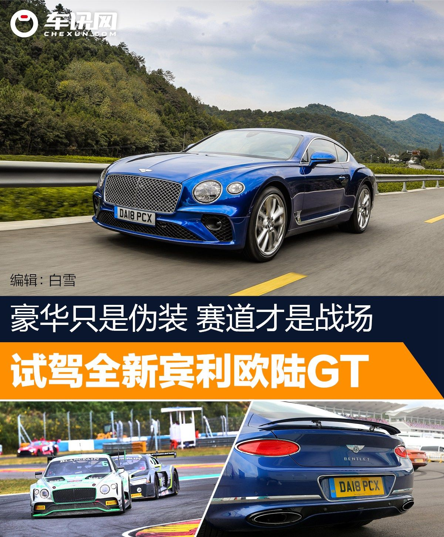 打造最舒服的超跑体验 试驾全新宾利欧陆GT