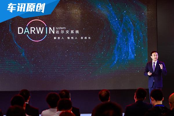 """北汽新能源发布技术品牌""""达尔文系统"""""""