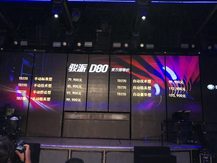 售价7.99-12.59万元 骏派D80正式上市