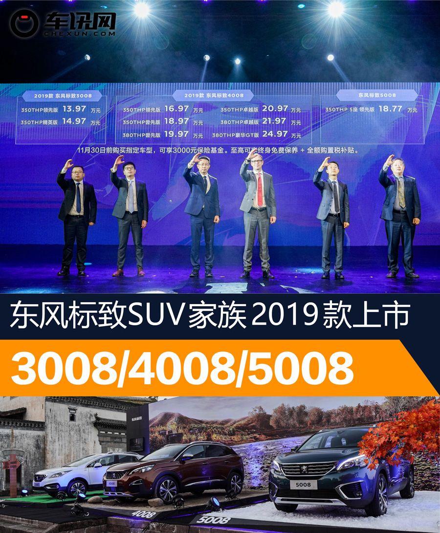 东风标致2019款3008/4008/5008联袂上市