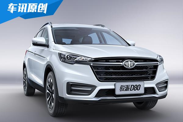 首推自動精英版 天津一汽駿派D80購車手冊
