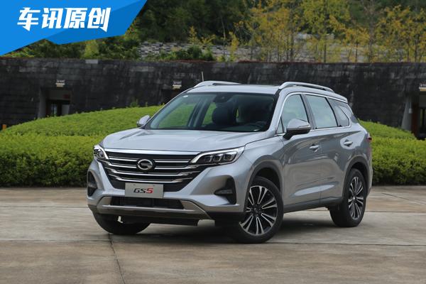 """传祺打响十年回归""""战"""" 全新GS5购车手册"""