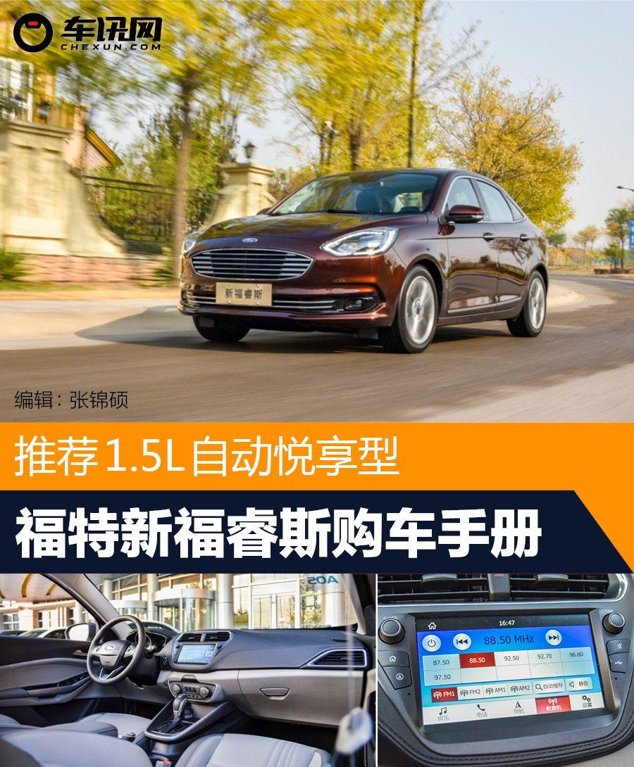 推荐1.5L自动悦享型 福特新福睿斯购必威手机版手册