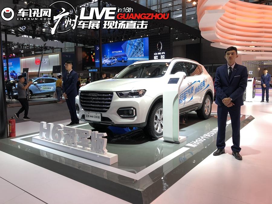 2018广州车展:哈弗H6冠军版正式上市