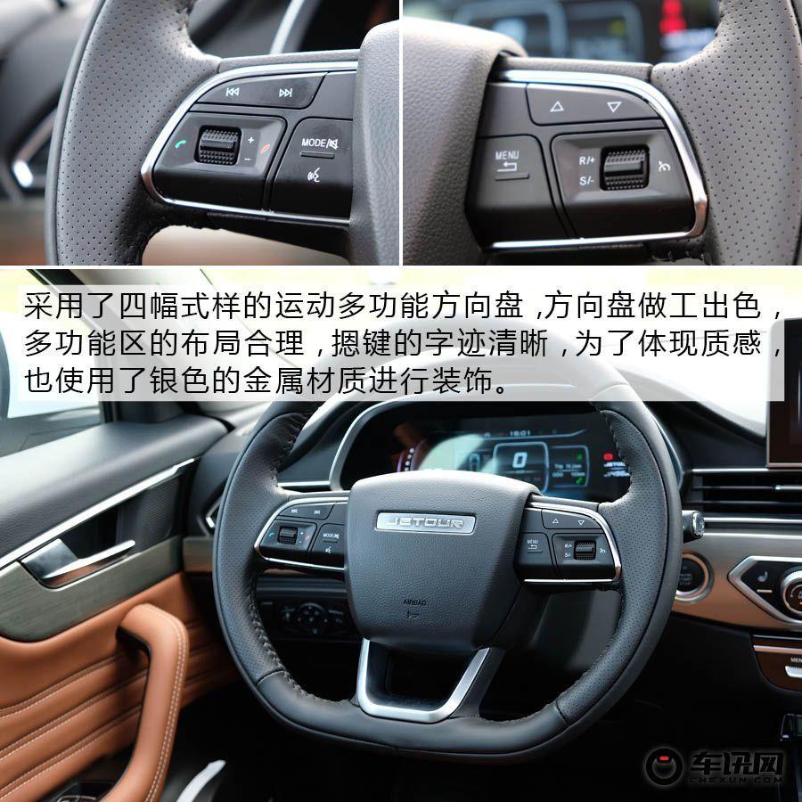 首推1.5T AT探途版车型 捷途X70S购车手册