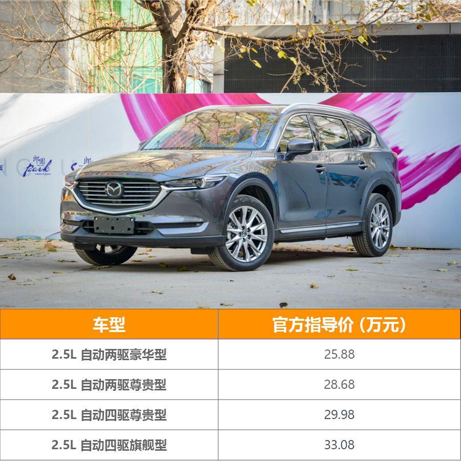 推荐两驱尊贵型 长安马自达CX-8购车手册