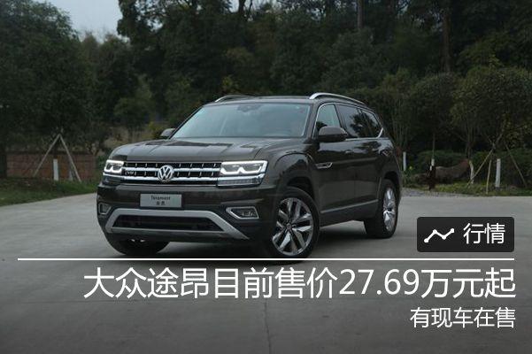 大众途昂目前售价27.69万元起 有现车在售