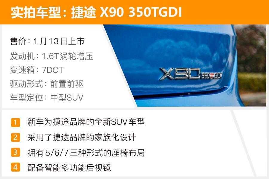 进一步扩充市场 实拍捷途全新中型SUV-X90