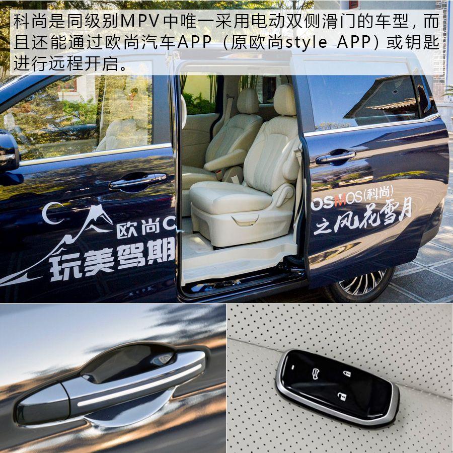 向高端商旅MPV市场迈进 静态体验欧尚科尚