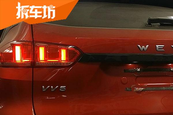 WEY VV5四驱旗舰版 尾灯同样具有高辨识度