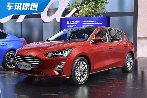福特全新福克斯新增两款车型 售12.78万元