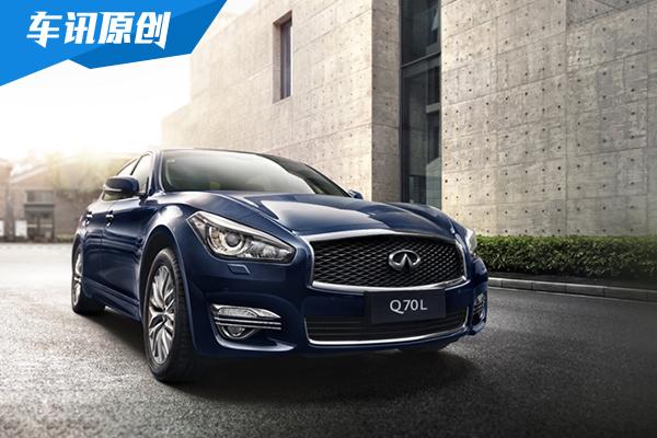 英菲尼迪Q70L新增三款车型 售38.98万起