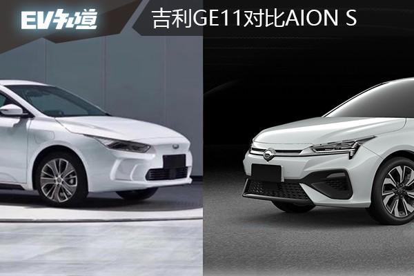 谁在你心中是最美 吉利GE11VS广汽新能源Aion S
