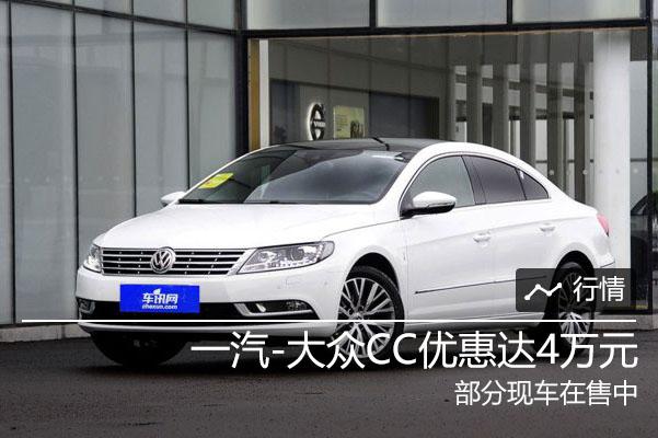 一汽-大众CC最高享现金优惠4万元 现车销售