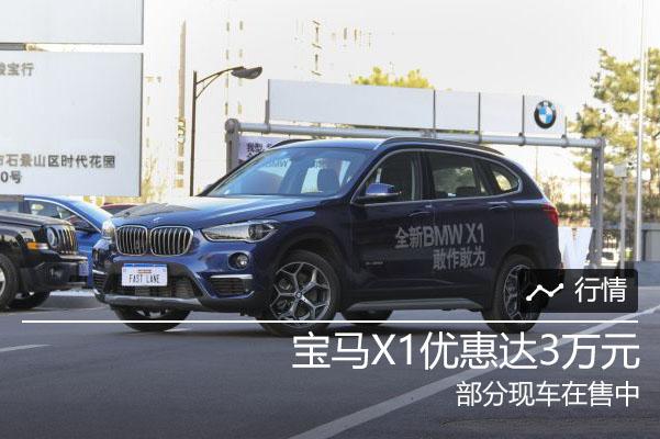 宝马X1购车最高享现金优惠3万元 现车销售