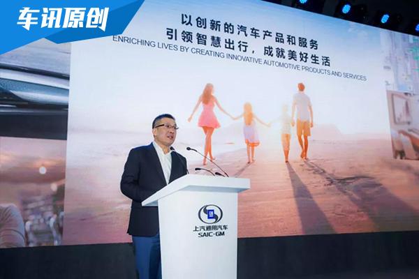 全球投放+7S体系服务 上汽通用企业新愿景