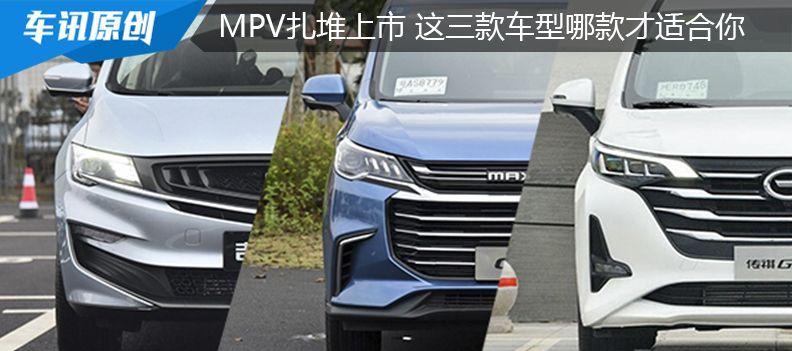 MPV车型扎堆上市 这三款车型哪款才适合你