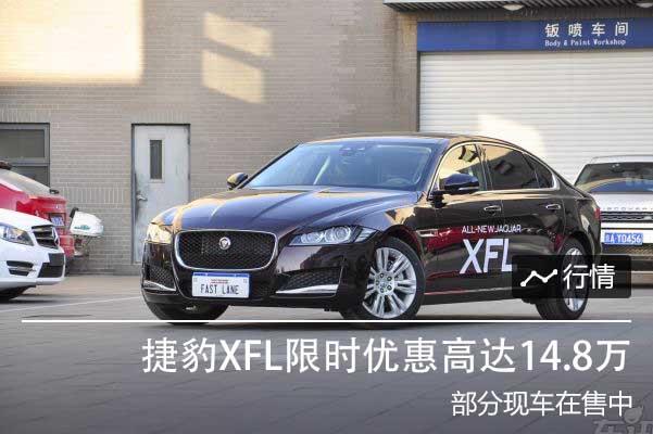 捷豹XFL限时优惠高达14.8万  有现车在售