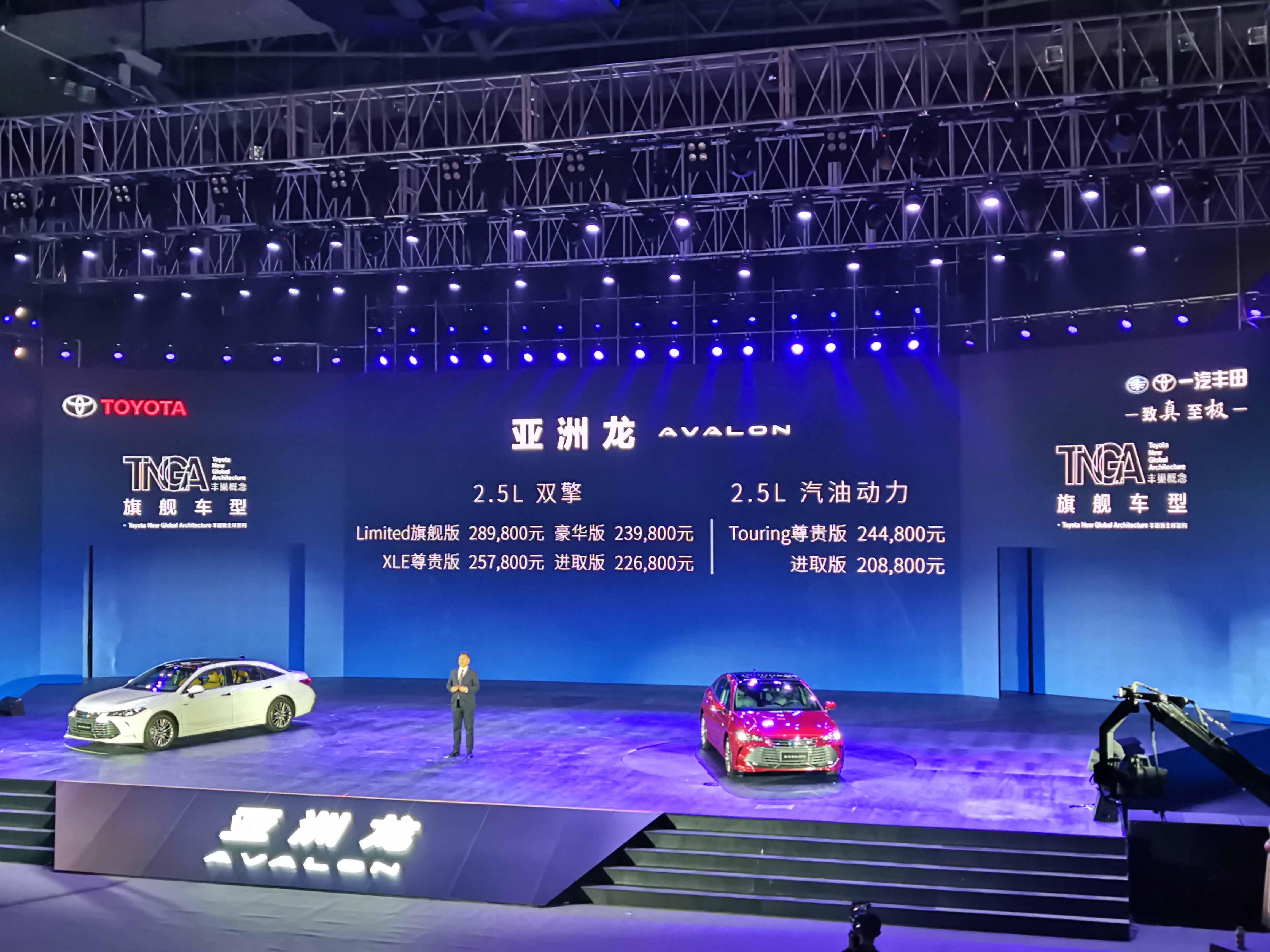 豐田亞洲龍正式上市 向B+級市場發出挑戰