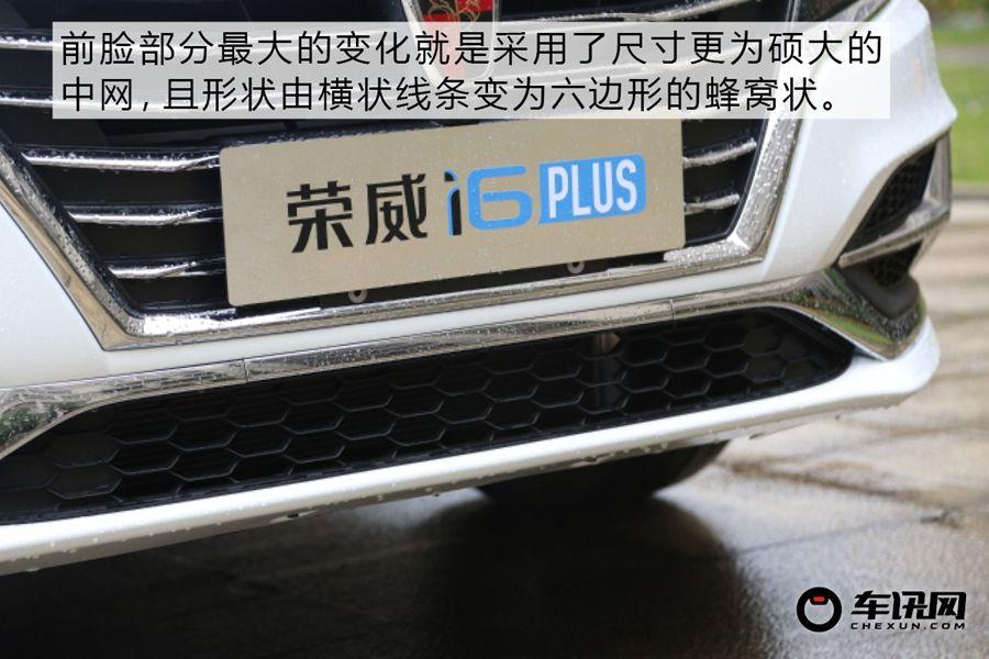 携六大PLUS升级而来 实拍荣威i6 PLUS