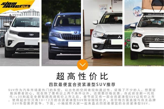 超高性價比 四款最便宜合資緊湊型SUV推薦