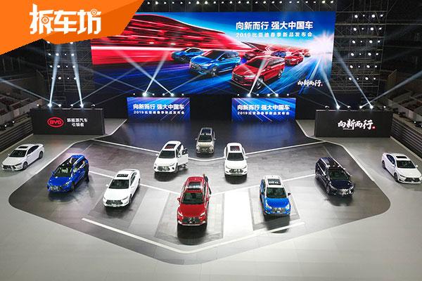 比亚迪春季发布会 同时亮相9款新车型