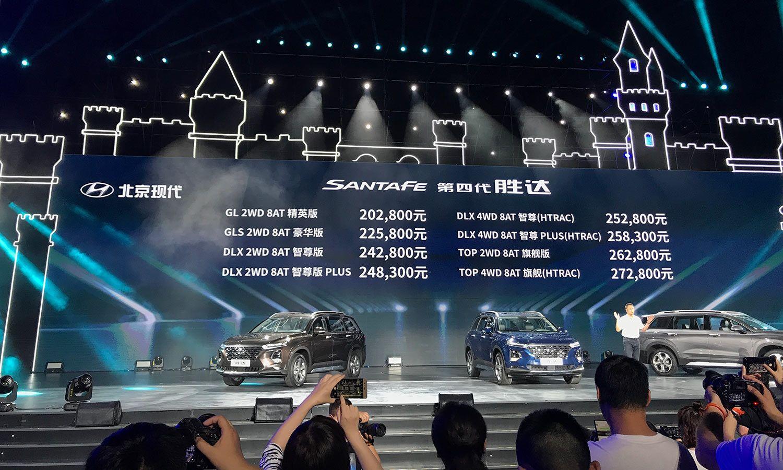 售20.28-27.28万 北京现代第四代胜达上市