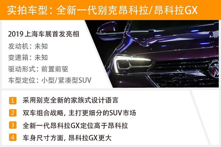 2019上海车展:实拍全新一代别克昂科拉