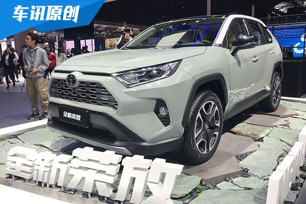 2019上海车展:一汽丰田全新荣放首发亮相