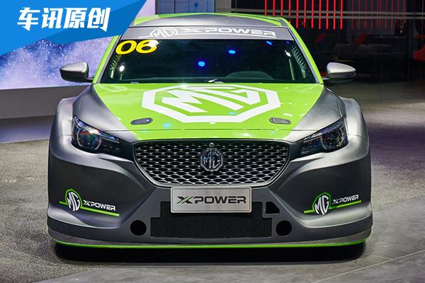 名爵6 XPOWER TCR上海车展全球首秀