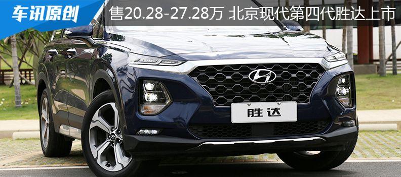 售20.28-27.28萬 北京現代第四代勝達上市