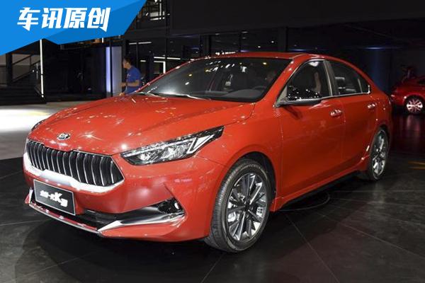 新一代起亚K3预售价格区间10.58-13.38万元
